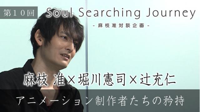 「Soul Searching Journey」第10回 麻枝 准×堀川憲司×辻充仁 「アニメーション制作者たちの矜持」
