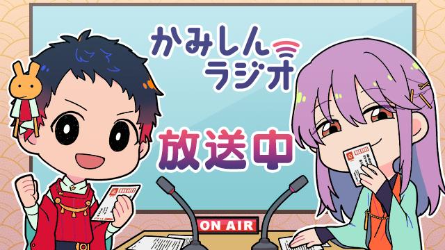 「かみしんラジオ」ぶろまが出張版9月号