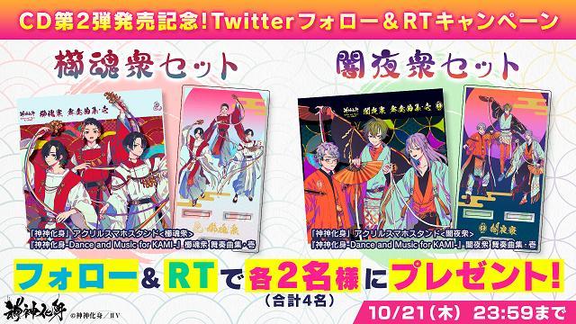 【応募概要】『神神化身』CD第2弾発売記念フォロー&リツイートキャンペーン