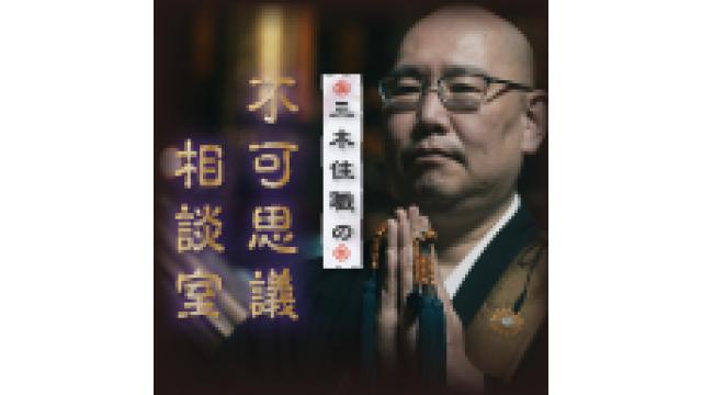 【全編LIVE】明日21時「三木住職の不可思議相談室」第28夜放送です!