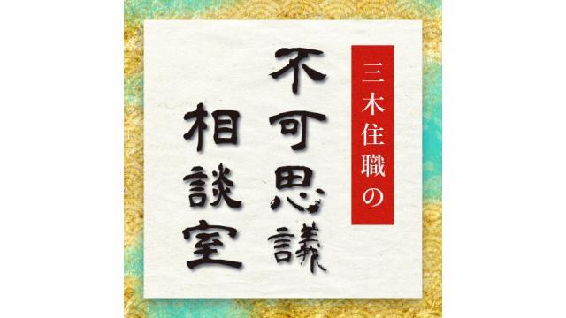 本日9時から!【全編生放送】三木住職の不可思議相談室「全編生相談会」