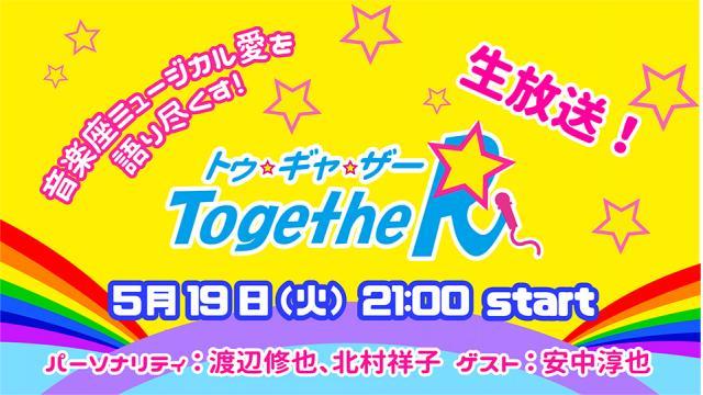 5月19日(火)は「TogetheR★」。