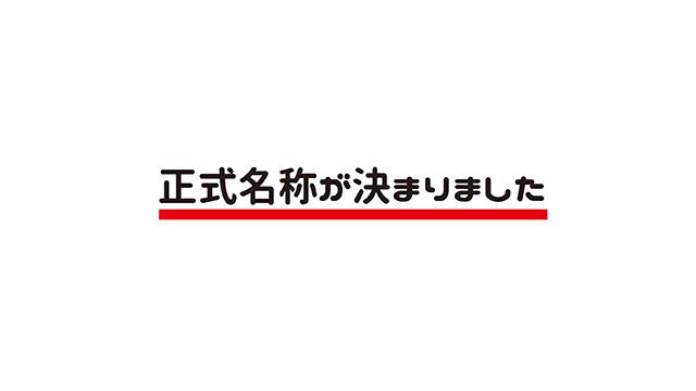 ニコニコ動画音楽座ミュージカルチャンネルの正式名称が決定しました