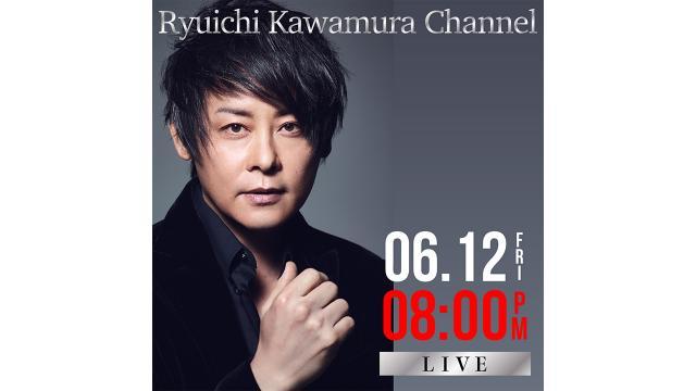 【6月12日(金)20時〜】Ryuichi Kawamura Channel 第二回目 放送決定