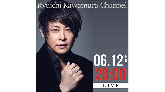 【6月12日(金)20時〜】Ryuichi Kawamura Channel 第二回放送