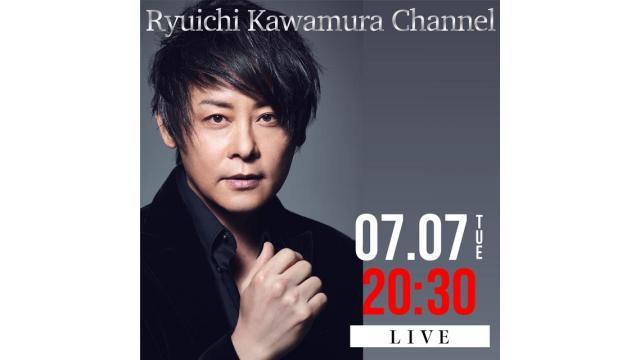 【7月7日(火)20時30分〜】Ryuichi Kawamura Live 2020 「Home」打ち上げ ニコ呑み