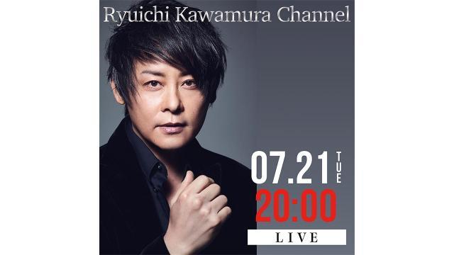 【7月21日(火)20時〜】Ryuichi Kawamura Channel 第五回 放送決定