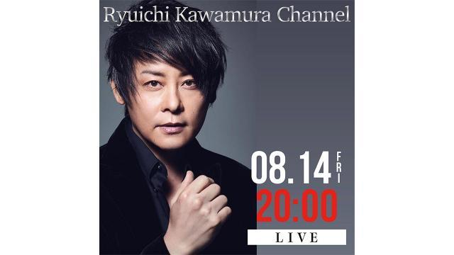 【8月14日(金)20時〜】Ryuichi Kawamura Channel 第六回 放送決定