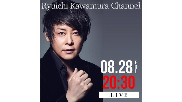 【8月28日(金)20時30分〜】Ryuichi Kawamura Live 2020 「Home」#02 打ち上げ ニコ呑み