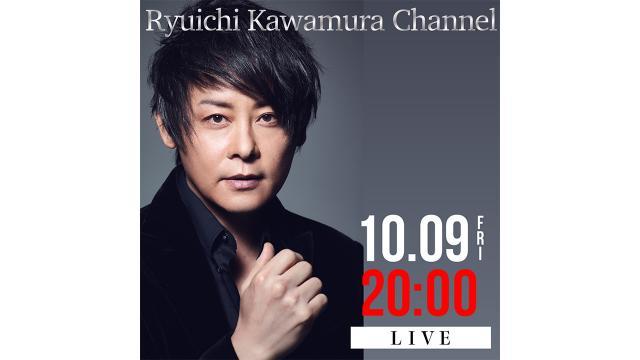 【10月9日(金)20時〜】「Ryuichi Kawamura Channel」 Part10 放送決定