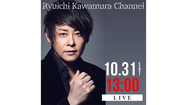 【10月31日(土)13時〜】「Ryuichi Kawamura Channel」 Part12 「ハロウィンパーティー」放送決定