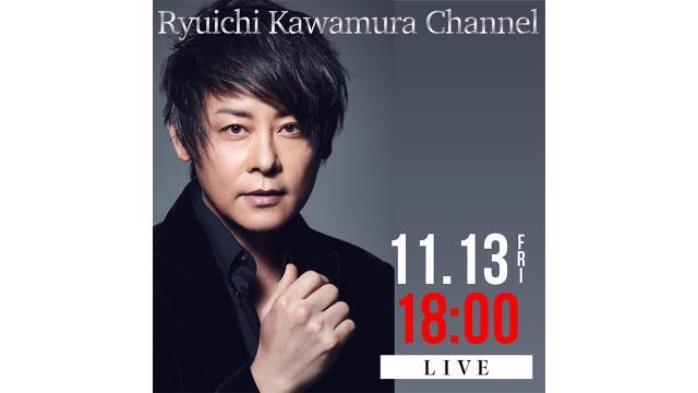 【11月13日(金)18時〜】「Ryuichi Kawamura Channel」 Part13 放送決定!!