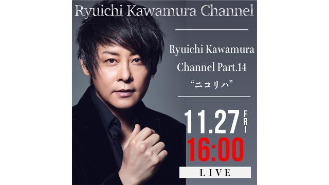 """【11月27日(金)16時〜】「Ryuichi Kawamura Channel」 Part14 """"ニコリハ""""放送決定!!"""