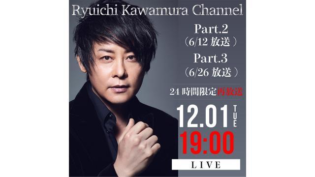 【12月1日(火)19時〜24時間再放送 第二弾!!】「Ryuichi Kawamura Channel」Part.2・Part3再放送決定!!