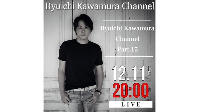 【12月11日(金)20時〜】「Ryuichi Kawamura Channel」 Part.15 放送決定!!