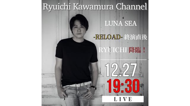 【放送中止】 「LUNA SEA【-RELOAD-】終演直後RYUICHI降臨!」