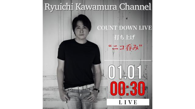 """【1月1日(金)00時30分〜】COUNT DOWN LIVE  打ち上げ  """"ニコ呑み"""""""