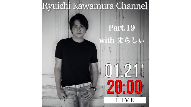 【1月21日(木)20時〜】 Part.19 with 「まらしぃ」 放送決定!!