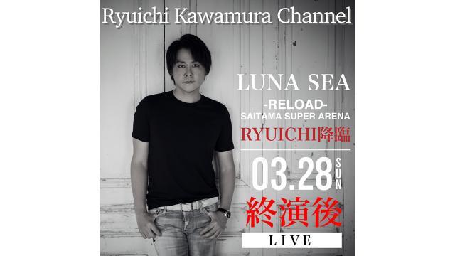 【4月10日(土)23:59まで公開中!!】「LUNA SEA -RELOAD- 終演後 RYUICHI降臨!」アーカイブ動画に関するお知らせ