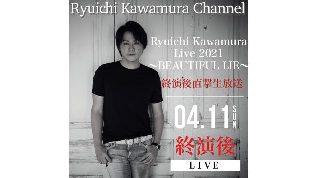 【配信時間変更のお知らせ / 4月11日(日)22時〜】 Ryuichi Kawamura  Live 2021  〜BEAUTIFUL LIE〜終演後直撃生放送決定!!