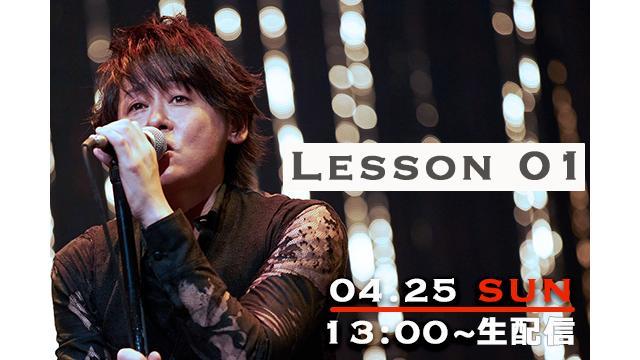 【4月25日13時00分〜】「Ryuichi Kawamura Vocal Lesson」ついに始動!!