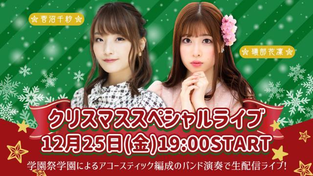 『菅沼千紗×礒部花凜クリスマススペシャルライブ』チケット販売中!