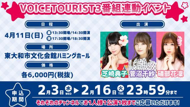 『VOICETOURIST3番組連動イベント』会員向けチケット先行受付のお知らせ