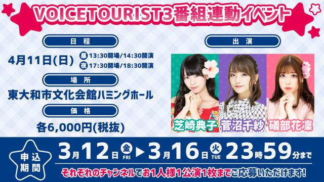 『VOICETOURIST3番組連動イベント』会員向けチケット2次先行申込の受付スタート!