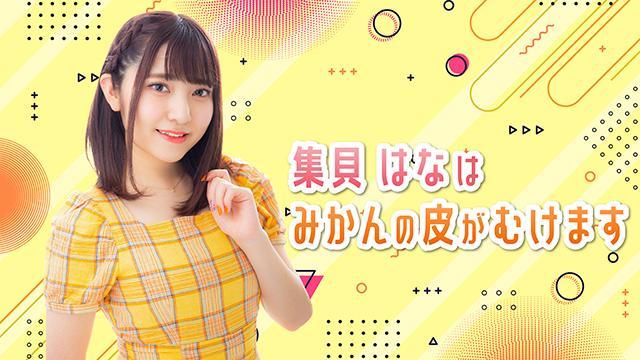 【速報!】第2回「はなみかん」ゲスト登場!