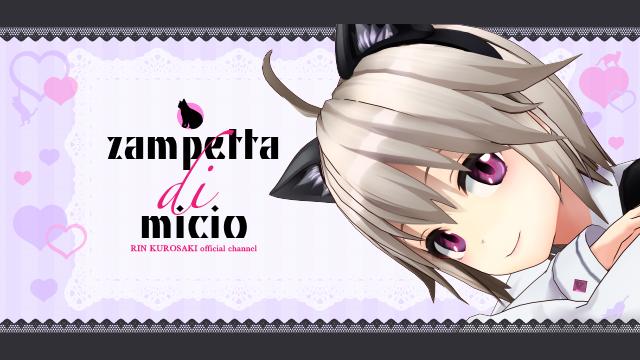 ♥ zampetta di micio チャンネルについて♥