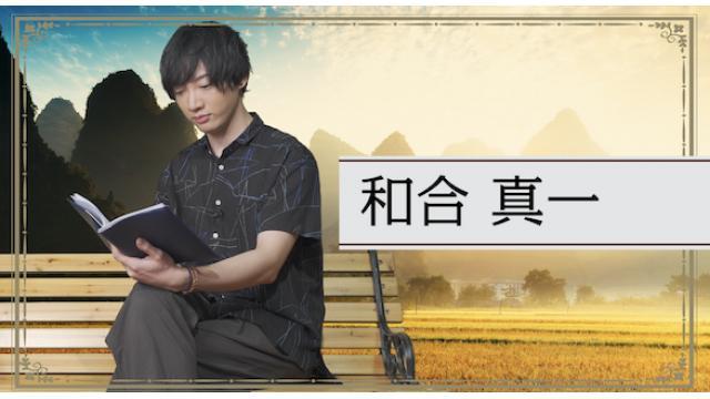 #5 和合真一さん、いよいよ8月5日 21時〜配信開始!!