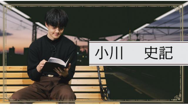 第6回 小川史記  8月19日21時まで、限定販売スタート☆