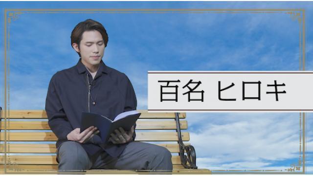 #7 百名ヒロキさん、いよいよ8月19日 21時〜配信開始!!