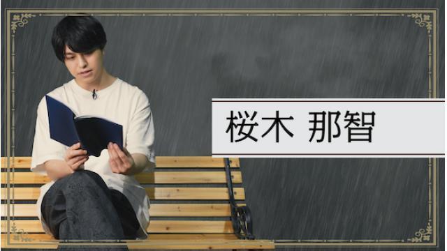 #8 桜木那智さん、いよいよ8月26日 21時〜配信開始!!