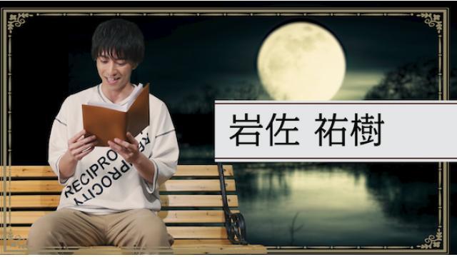 #9 岩佐祐樹さん、いよいよ9月2日 21時〜配信開始!!