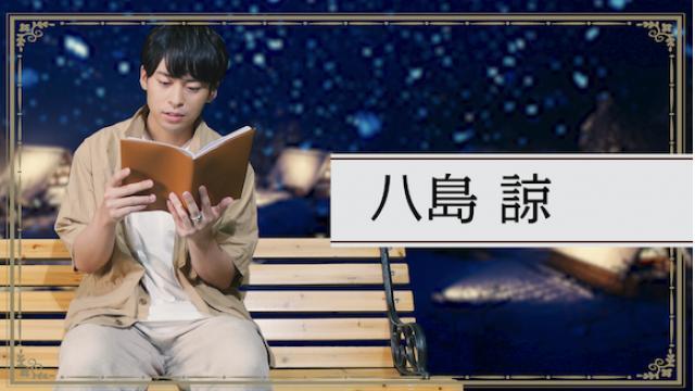 #10  八島諒さん、いよいよ9月9日 21時〜配信開始!!