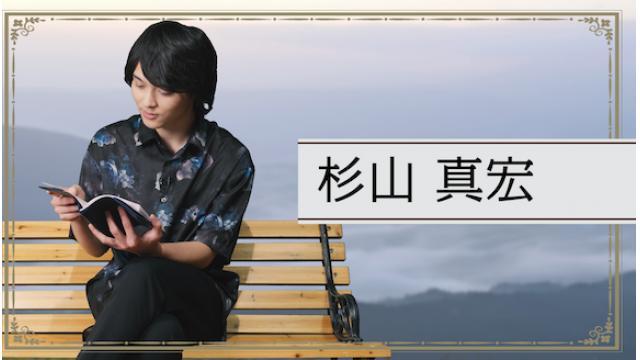 第12回 杉山真宏  9月30日21時まで、限定販売スタート☆