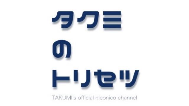 次回の「タクミのトリセツ」は明日、12月17日 22:30から生放送!!