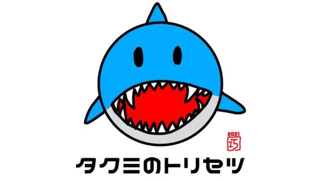 第3回サメリンピック 賞品応募方法のお知らせ