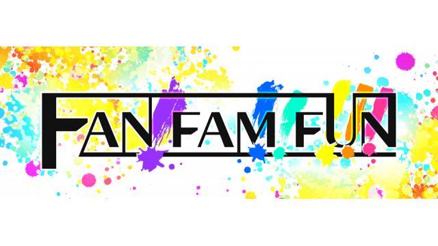「FAN!FAM!!FUN!!!」北原沙弥香さん&永井真里子さん出演回オンラインチケット販売開始!