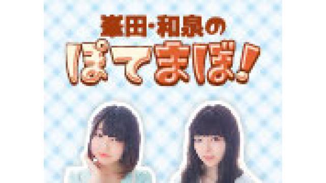 「峯田・和泉のぽてまぼ!チャンネル」開設記念ニコ生が決定!