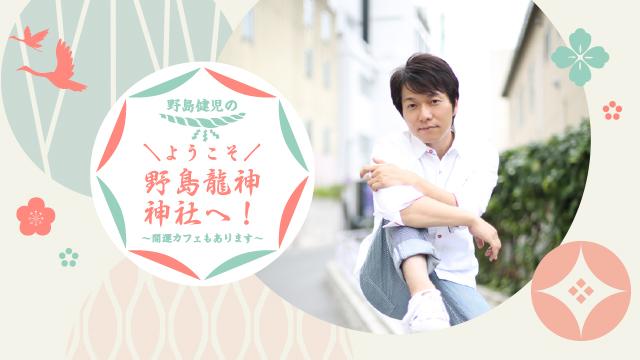 【新番組のお知らせ】『野島健児のようこそ野島龍神神社へ!』~開運カフェもあります~