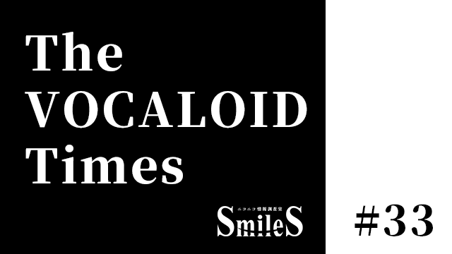 The VOCALOID Times #33