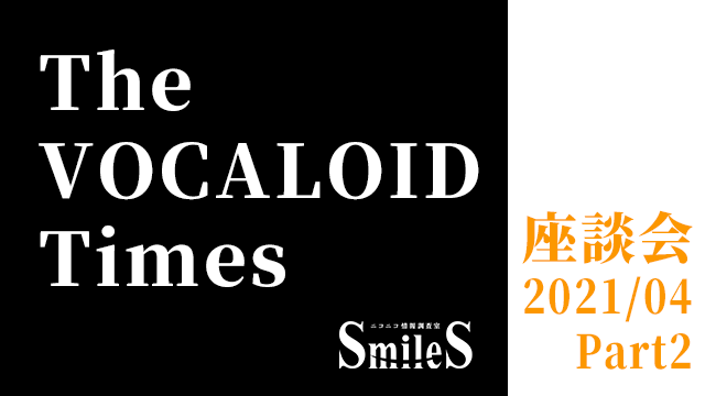 The VOCALOID Times 座談会 2021年4月号-Part2-
