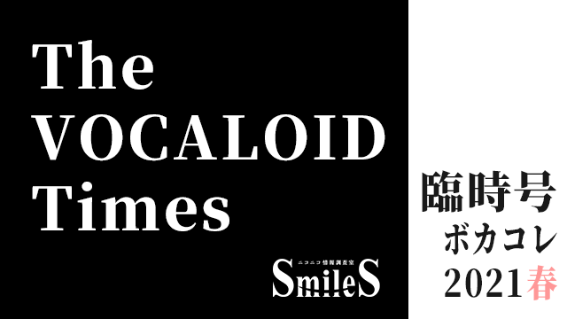 The VOCALOID Times 臨時号-ボカコレ2021春-