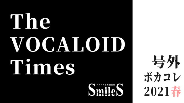 The VOCALOID Times 号外 -ボカコレ2021春-