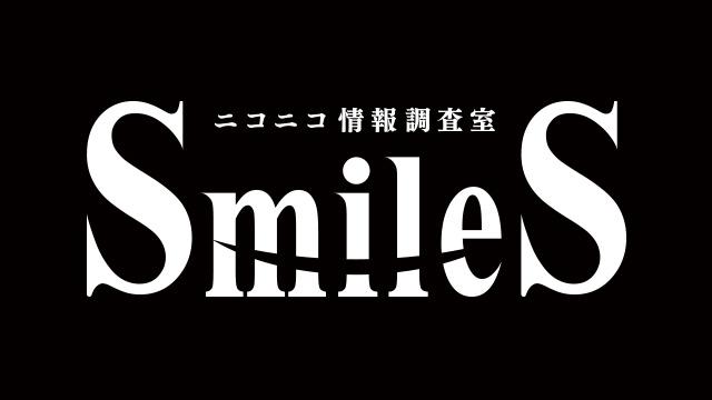 【SmileS】コンテンツ紹介ブロマガのニコニ・コモンズ登録について
