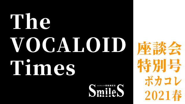 The VOCALOID Times 座談会 特別号 -ボカコレ2021春-