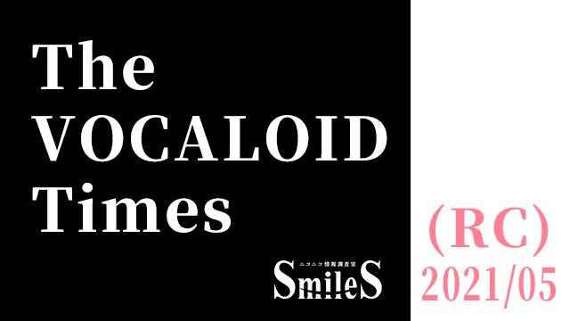 The VOCALOID Times(RC)2021年5月号
