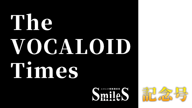 The VOCALOID Times 記念号
